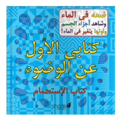 my-first-wady-book-arabic