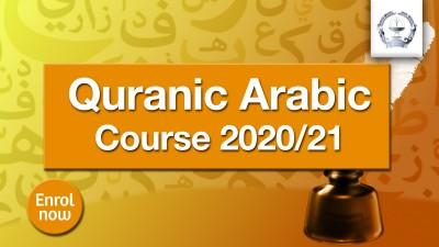 Quranic Arabic Course 2020